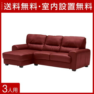 送料無料設置無料輸入品ノバカウチソファ(右)3人掛け幅239cmレッドいす3人掛三人掛3Pカウチレザー革皮L字型赤ソファソファー椅子