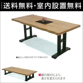 送料無料設置無料輸入品雁幅180cmナチュラル和風オークコーヒーテーブル食卓テーブル座卓ローテーブル