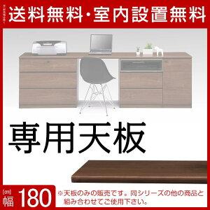 送料無料 設置無料 日本製 デスクやサイドボードとしても 組合せ自由自在のリビングボード ニコル 専用天板 幅180cm ブラウン サイドボード リビングボード TV台 テレビ台 TVボード テレビボ