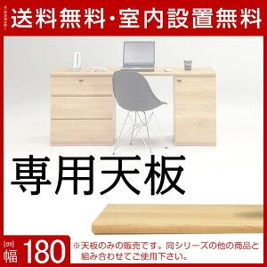 送料無料 設置無料 日本製 デスクやサイドボードとしても 組合せ自由自在のリビングボード ニコル 専用天板 幅180cm ナチュラル リビングボード TV台 テレビ台 TVボード テレビボード 収納 マ