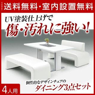 送料無料設置無料輸入品ムーマダイニング3点セット(幅135cmテーブル+2人掛けチェア+ベンチ)ホワイトダイニングテーブルセットダイニングセット食卓セットダイニングテーブルダイニングチェア4人掛け四人掛け3点セット