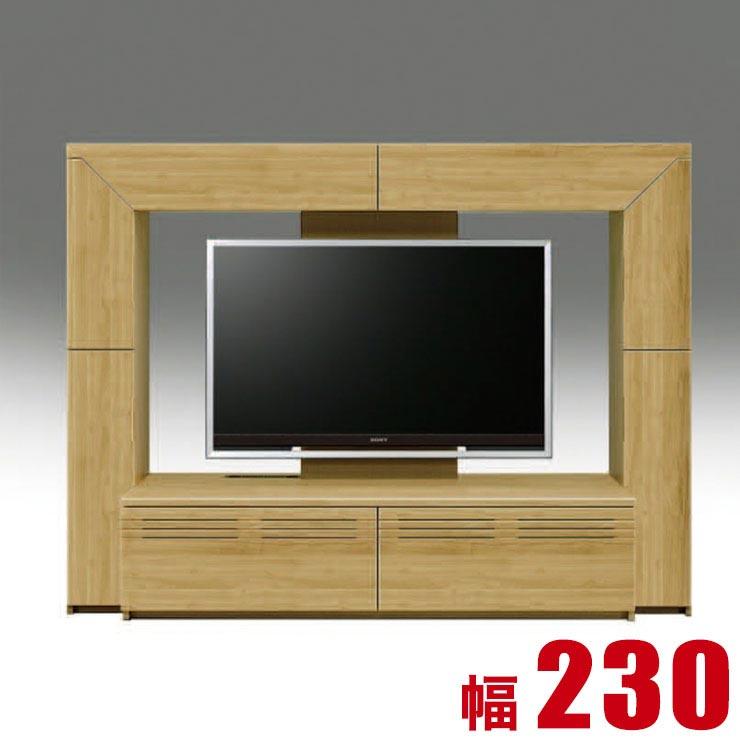 2/15限定クーポンで50%OFF テレビ台 完成品 ハイタイプ 収納 壁面収納 230 シンプル ローザンヌ TVボード 幅230cm TVボード AVチェスト テレビラック TVラック 完成品 日本製 送料無料
