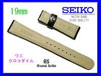 19mm時計バンドグランドセイコー純正ベルトDEY9AW-1クロコダイルこげ茶02P10Jan15
