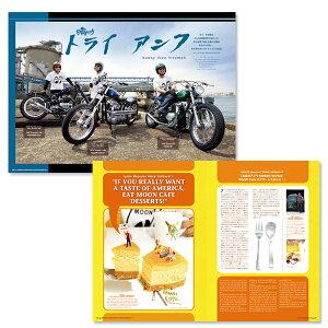 最新号MOONEYESInternationalMagazineSummer2017
