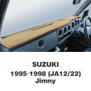 SUZUKI JIMNY JA12/22型(1995〜98)用 オリジナル DASH MAT(ダッシュマット)
