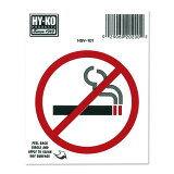 SignStickerNoSmoking