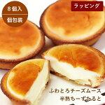 半熟チーズタルト「半熟チーズタルトギフトセット(8個入り)」贈り物にぴったりなギフトボックス入り【送料込み】