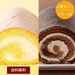 【送料無料】オペラロールとムーンハートロールのロールケーキ2本セット!