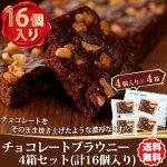 チョコレートをそのまま焼き上げたような濃厚な味わい「チョコレートブラウニー」1箱4個入り4箱セット年間売上50万個突破!【送料無料】【10P10Jan15】