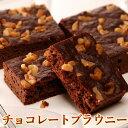チョコレートをそのまま焼き上げたような濃厚な味わい「チョコレ...