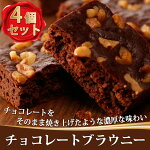チョコレートブラウニー4個セット