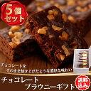 チョコレートをそのまま焼き上げたような濃厚な味わい「チョコレートブラウ...