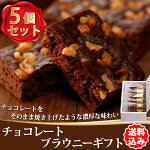 チョコレートブラウニー5個セット