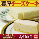 濃厚チーズケーキチーズケーキ1本北海道産クリームチーズを使用した本格的チーズケーキ