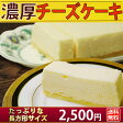 濃厚チーズケーキ チーズケーキ 1本 北海道産クリームチーズを使用した本格的チーズケーキ【冷凍便】【チーズケーキ】【あす楽】【ハロウィン】【送料無料】【北海道】【クリームチーズ】