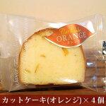 カットケーキ(オレンジ)4個