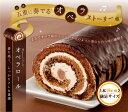 チョコレートとコーヒーが香るチョコ好きにはたまらないオペラロールケーキ!≪1本単品≫【あす楽】【妥協を許さないパティシエによる絶品スイーツ】【ロールケーキ】【クリスマス】