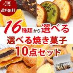 選べる焼き菓子10点セット【★送料無料★】メイン