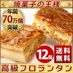 焼き菓子の王様フロランタン12個