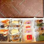 【送料無料】ムーンハート洋菓子16個入りギフトセット(タルト・ブラウニー・カットケーキ・パイ)【楽ギフ_のし宛書】