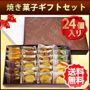 洋菓子24個入り焼き菓子ギフトセット(タルト・ブラウニー・カ...