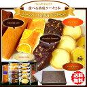 洋菓子ギフトセット(熟成ケーキ・タルト・ブラウニー)人気の焼き菓子12...
