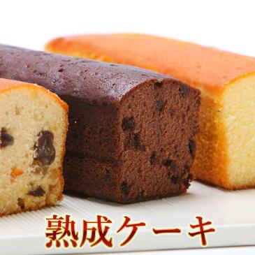 熟成ケーキ3本セット(チーズケーキ・フルーツケーキ・チョコレートケーキ)【パウンドケーキ】【送料無料】【ギフト 送料無料】【お祝い 誕生日 お中元 お歳暮】【あす楽】【楽天ブランデー・ワインケーキランキング1位】