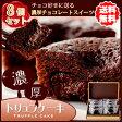 とろ〜りチョコが口の中でほどける濃厚チョコレートのトリュフケーキ(フォンダンショコラ)8個 ギフトボックス入り【集まりに小分けのお菓子を】【母の日】【母の日ギフト】【送料無料】
