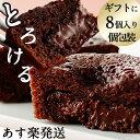 東京 フォンダンショコラ 8個入 【スイーツ ケーキ プレゼ