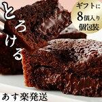 濃厚トリュフケーキ8個入りBOX【楽ギフ_のし宛書】