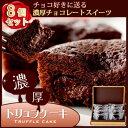 とろ?りチョコが口の中でほどける濃厚チョコレートのトリュフケーキ(フォンダンショコラ)8個 ギフトボックス入り【集まりに小分けのお菓子を】【まとめ買い&同梱用】【送料別】【3セット購入で送料無料】