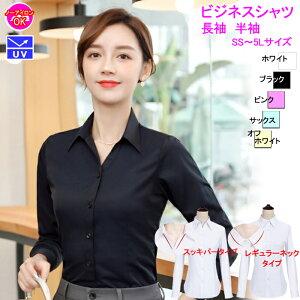 レディース形態安定ノーアイロンシャツ・ブラウスビジネスオフィスYシャツフォーマルスーツリクルート就活OL事務服無地長袖半袖白黒UV紫外線カット