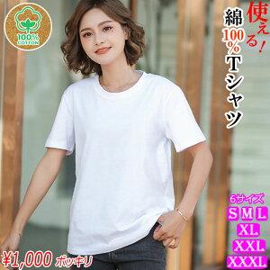 綿コットン100%Tシャツ半袖レディースゆったりカジュアルスポーツシンプル大きいサイズ夏吸汗脇汗
