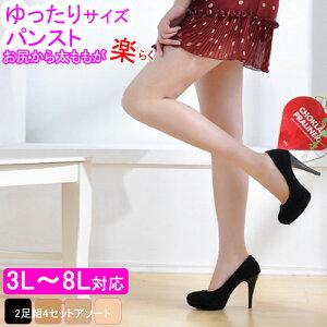 【送料無料】ストッキング大きいサイズベージュ黒3L4L5L6L7L8L2足組4セットレディースパンストふくよかゆったり美脚きれいに魅せる