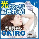 目覚まし時計の大本命!光でスッキリ起きて、夜はグッスリ快眠の時代へ!OKIRO(オキロー)光目覚...