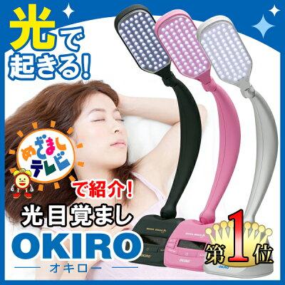 \送料無料/ 楽天ランキング1位独占 オキロー(OKIRO)!光でスッキリ起きて、夜はグッスリ快...