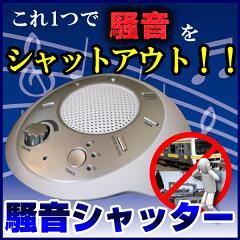 騒音シャッター 騒音を自然音でかき消すマシーン 睡眠・学習をサポート