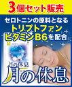 【3袋セット】おやすみサ...