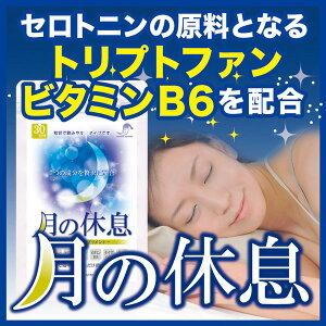 月の休息・トリプトファン他7成分を配合したサプリメントおやすみサプリ月の休息 7つの成分を贅...