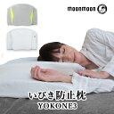 枕 横向き いびき 枕 まくら 対策 YOKONE3 横寝 ギフト 横向き寝用枕 まくら いびき防止 人気 枕 横向き まくら いびき改善 横寝枕 無呼吸症候群 高さ調整 イビキ 枕 無呼吸 よこね ヨコネ まくら 医師推奨 快眠グッズのムーンムーン