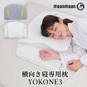 YOKONE3 横向き寝 熟睡 快眠 安眠 睡眠時無呼吸症候群 無呼吸 いびき ストレートネック 肩こり 頭痛 疲労回...