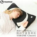 無呼吸症候群 枕 いびき いびき防止 横向き寝用枕 無呼吸対...