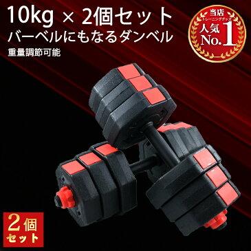 ダンベル 筋トレ バーベル 可変式 10kg × 2セット 計 20kg 筋トレ グッズ ベンチ ウエイト 重り 滑りにくい 調整可能 ダンベルセット 片手 両手 セット ダイエット 男性 女性