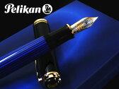 【送料無料】 ペリカン万年筆M800青縞■ボトルインク付