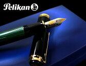 【送料無料】 ペリカン万年筆M800緑縞■ボトルインク付