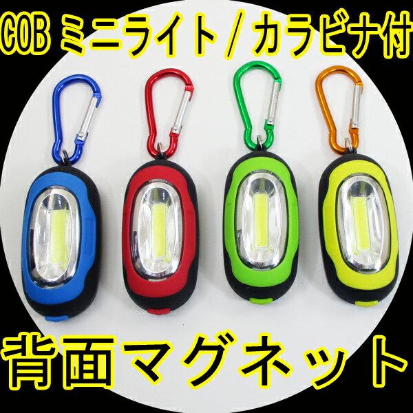 COB LEDミニライト マグネット付/カラビナ付x1個