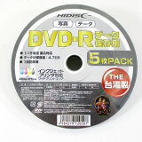 DVD-R データ用 4.7MB 16倍速対応 HIDISC 5枚シュリンクパック HDDR47JNP5B/送料無料メール便 500円ポッキリ