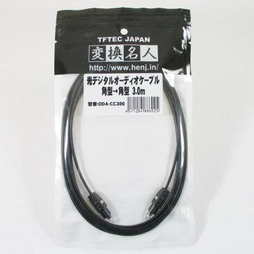 『ついでに買ってお得』変換名人 光デジタルオーディオケーブル・3m ・角型→角型ODA-CC300