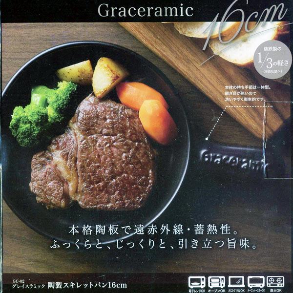 『』1500円ポッキリ陶製調理器 スキレットパン16cm GC-02 グレイスラミック Graceramic
