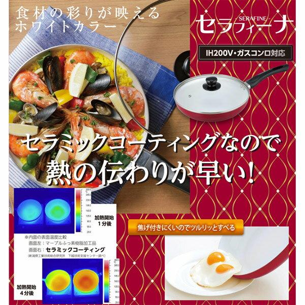 カクセー セラフィーナ IH対応 セラミックコーティングフライパン 24cm ガラス蓋付 SF-003/